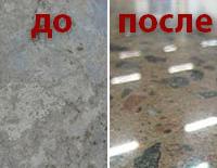 Полировка до и после
